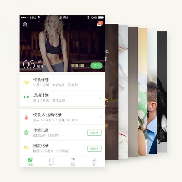 UI设计:从用户出发