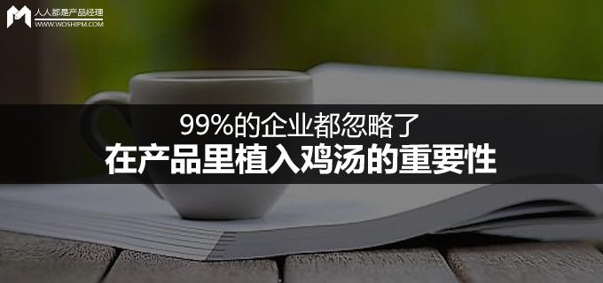 99%的企业都忽略了,在产品里植入鸡汤的重要性