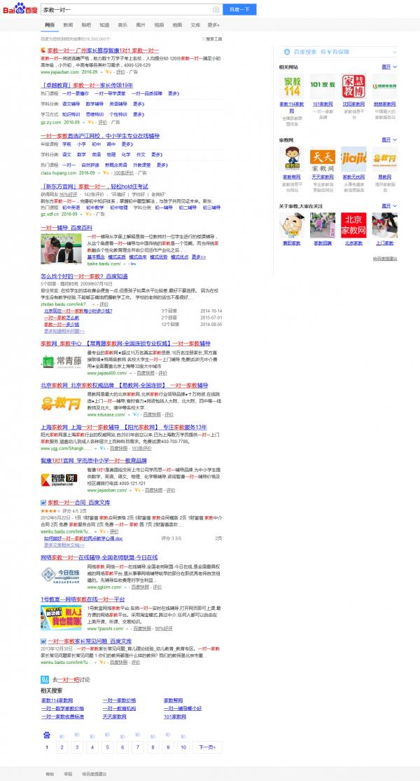 搜索页面的竞争更大,SEO排名也更加的大