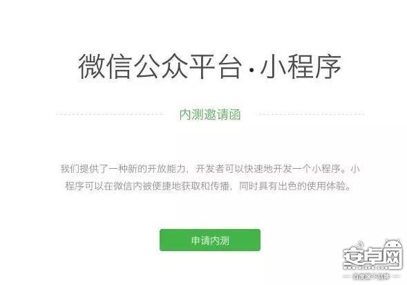 """微信公众平台正式对外发出200个""""小程序""""内测邀请函"""