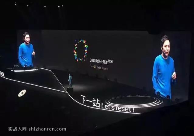 2017微信公开课PRO版张小龙现场演讲