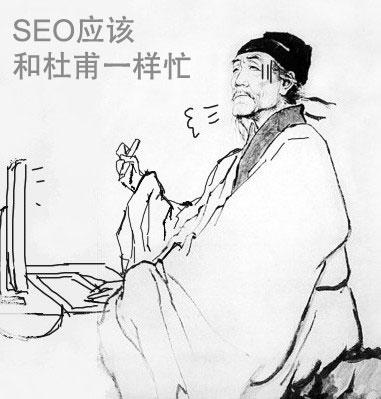 busy-seo
