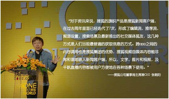 搜狐张朝阳:自媒体方向在哪里?
