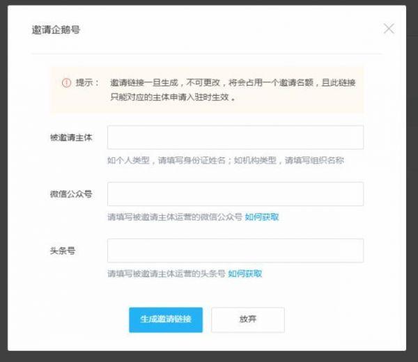 """企鹅媒体平台""""伯乐计划""""上线 寻找千里马"""