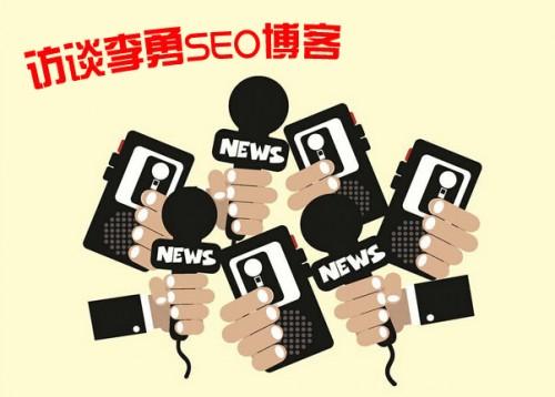访谈李勇:SEO博客两个多月快速提升百度权重2的秘笈