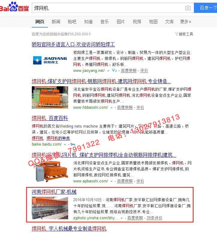 机械设备行业百度排名案例:焊网机排名案例
