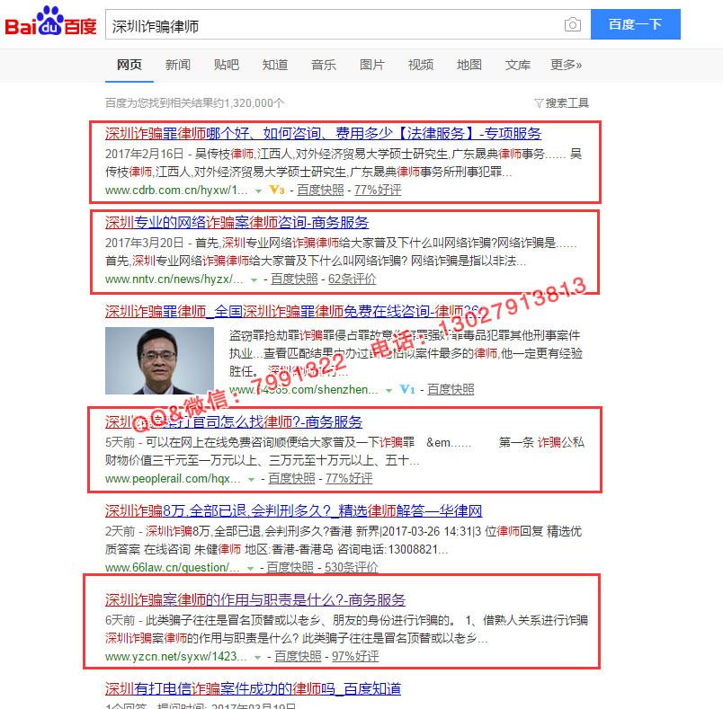 深圳诈骗律师网络营销案例