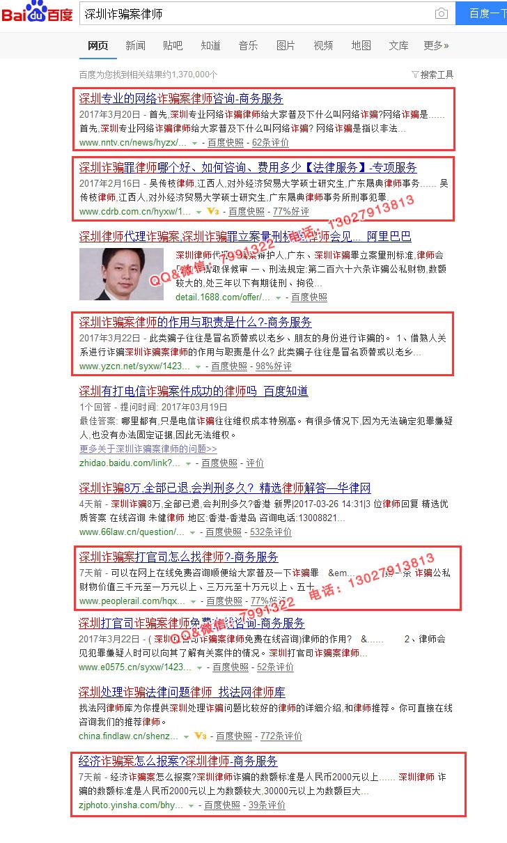 深圳诈骗案律师百度霸屏排名推广成功案例