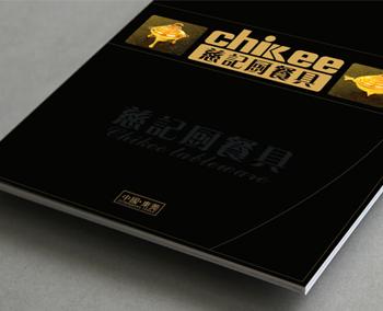 香港慈记厨餐具产品画册设计作品