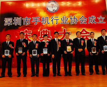 深圳市手机行业协会成立