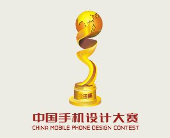 """""""中国手机设计大赛""""l"""