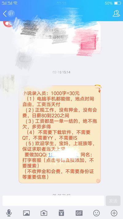 网络诈骗之兼职篇