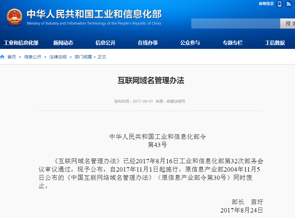 工信部正式公布新《互联网域名管理办法