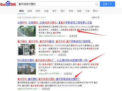 重庆组装式围栏B2B商铺4霸屏排名的操作技巧详解