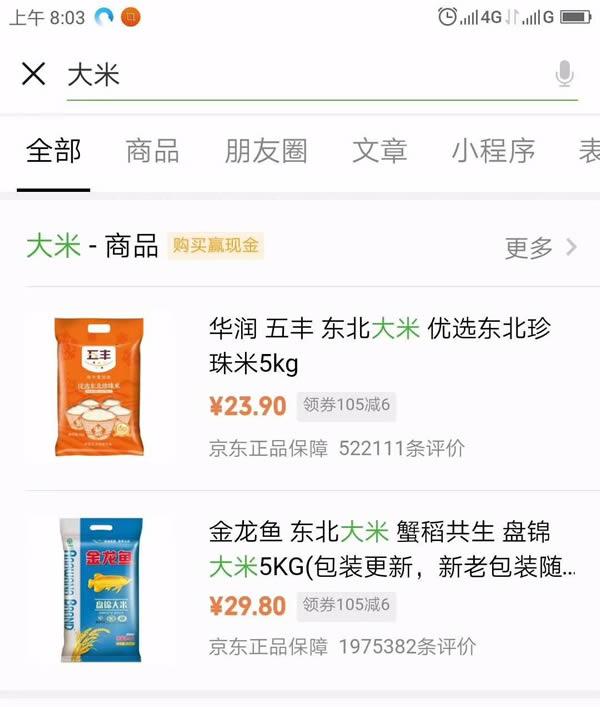 """微信""""搜一搜""""新增电商导流入口"""