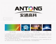 武汉安通高科品牌logo设计