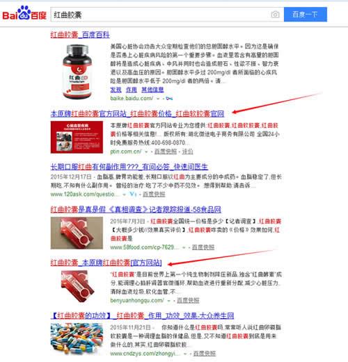 红曲胶囊冷门小类目产品SEO