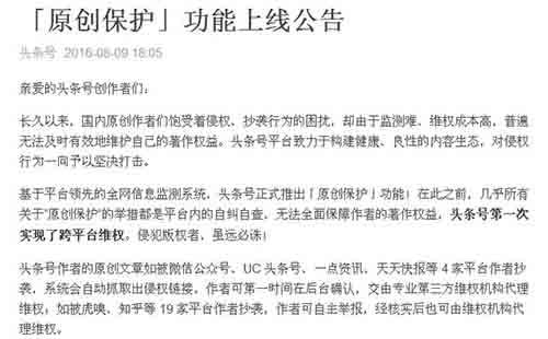"""2016年8月9日,今日头条号""""原创保护""""功能上线公告发布。—实战人网"""