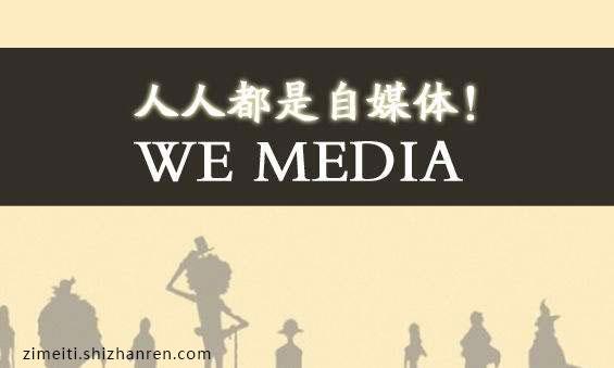 做自媒体,靠转载和抄袭活不了多久!